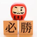 滋賀県の高校受験向けのおススメの家庭教師7選と塾236選